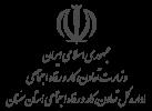 اداره کل تعاون، کار و رفاه اجتماعی استان سمنان
