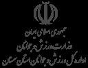 اداره کل ورزش و جوانان استان سمنان