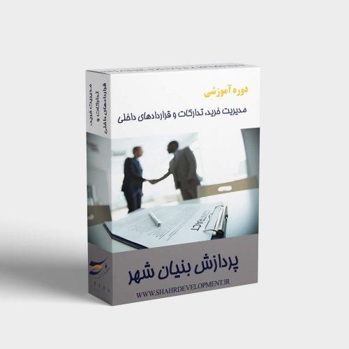 مدیریت خرید، تدارکات و قراردادهای داخلی
