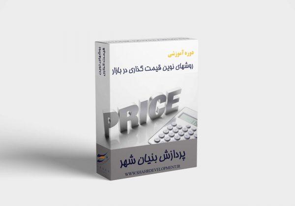 روشهای نوین قیمت گذاری در بازار