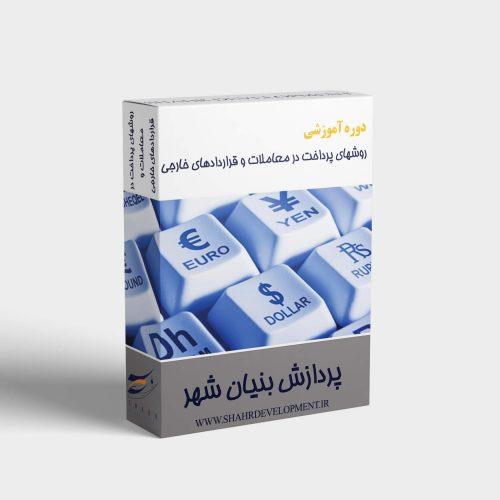 روشهای پرداخت در معاملات و قراردادهای خارجی با تمرکز بر LC