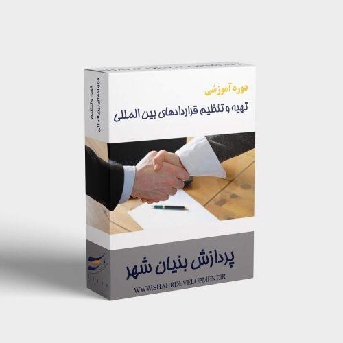 تهیه و تنظیم قراردادهای بین المللی