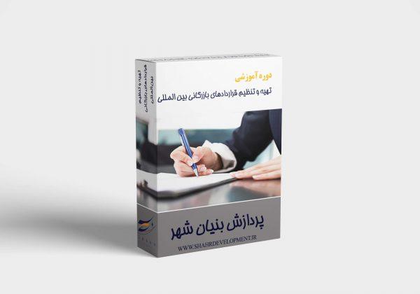 تهیه و تنظیم قراردادهای بازرگانی بین المللی
